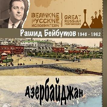 Азербайджан (1948 - 1962)