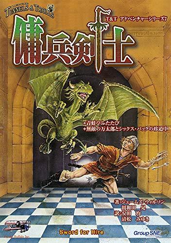 傭兵剣士 (T&Tアドベンチャー・シリーズ7)