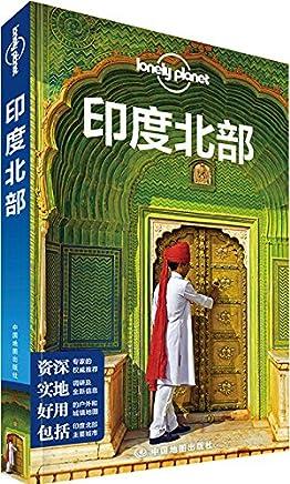 Lonely Planet孤独星球:印度北部(2016年版)