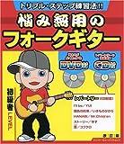 ムック 悩み無用のフォーク・ギター 改訂版 (シンコー・ミュージックMOOK)