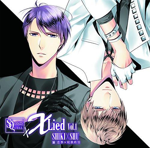 SQ「X Lied」vol.1 志季&柊羽
