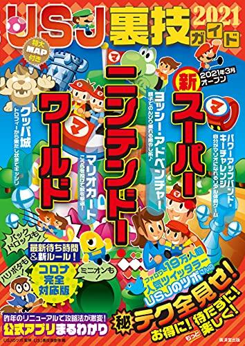 USJ裏技ガイド2021