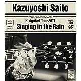 """「斉藤和義 弾き語りツアー 2017 """"雨に歌えば"""" Live at 中野サンプラザ 2017.06.21」"""