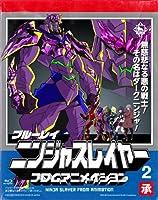 ニンジャスレイヤーフロムアニメイシヨン 2 承 (初回生産限定版) [Blu-ray]