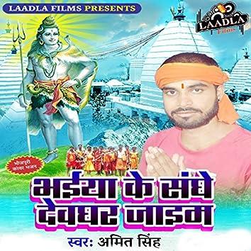 Bhaiya Ke Sanghe Devghar Jayim
