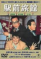 喜劇 駅前旅館 【東宝DVDシネマファンクラブ】