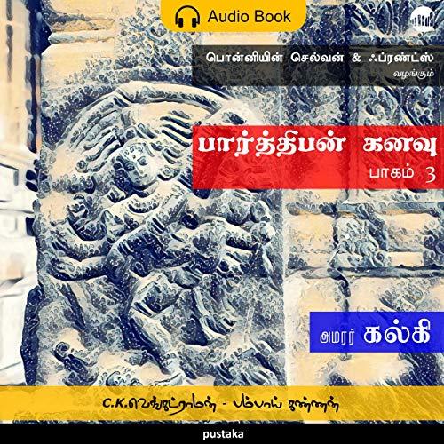 Parthiban Kanavu - Part 3 [Parthiban's Dream, Part 3] cover art