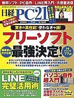 日経PC21 2020年 7 月号