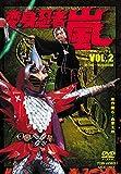 変身忍者 嵐 VOL.2[DVD]
