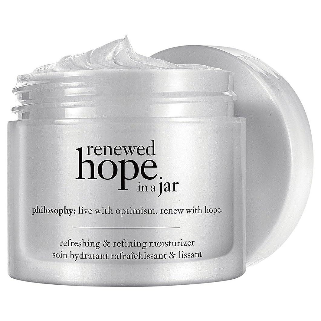 指定する混乱した好きである瓶内の哲学新たな希望を、60ミリリットル (Philosophy) (x2) - Philosophy Renewed Hope In a Jar, 60ml (Pack of 2) [並行輸入品]