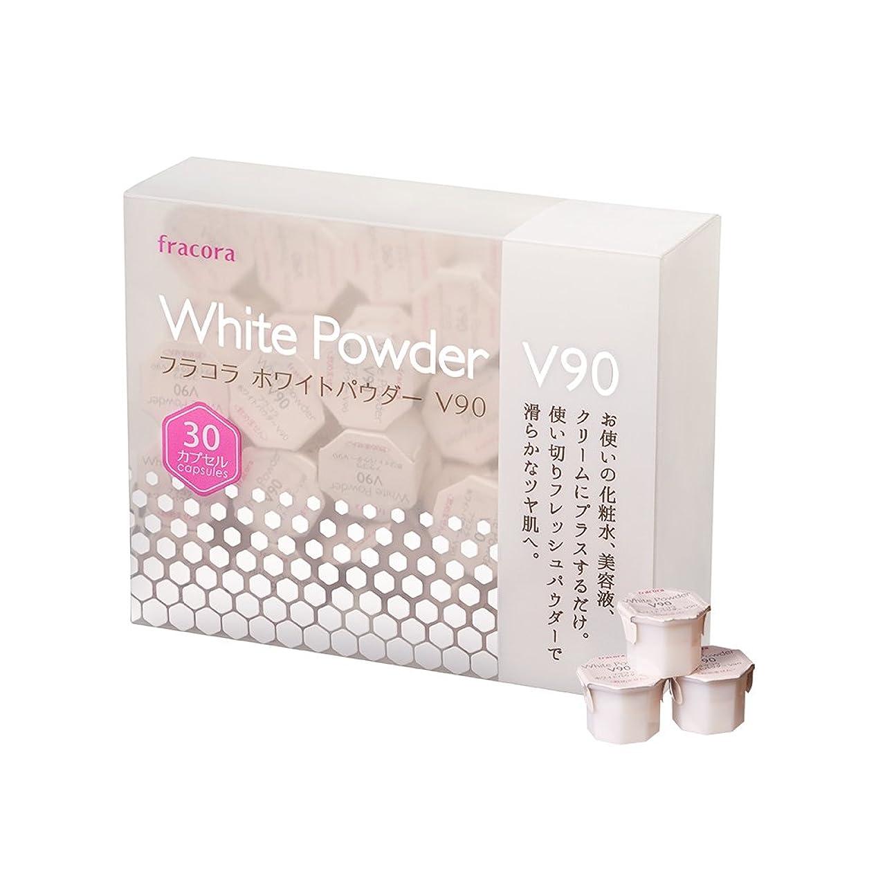 のスコア落花生限りfracora(フラコラ) 持続型ビタミンC誘導体美容パウダー ホワイトパウダーV90 30カプセル