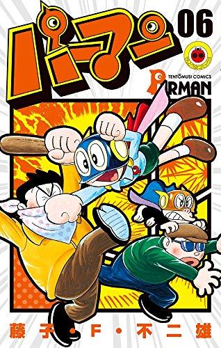 パーマン (6) (てんとう虫コミックス)