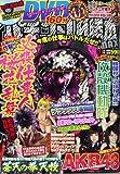 パチンコ必勝本CLIMAX (クライマックス) 2012年 11月号 [雑誌]