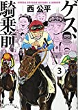 ゲス、騎乗前 3 (ハルタコミックス)