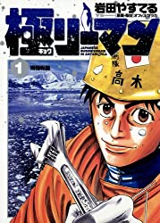 極(キョク)リーマン(1) (ヤングサンデーコミックス)