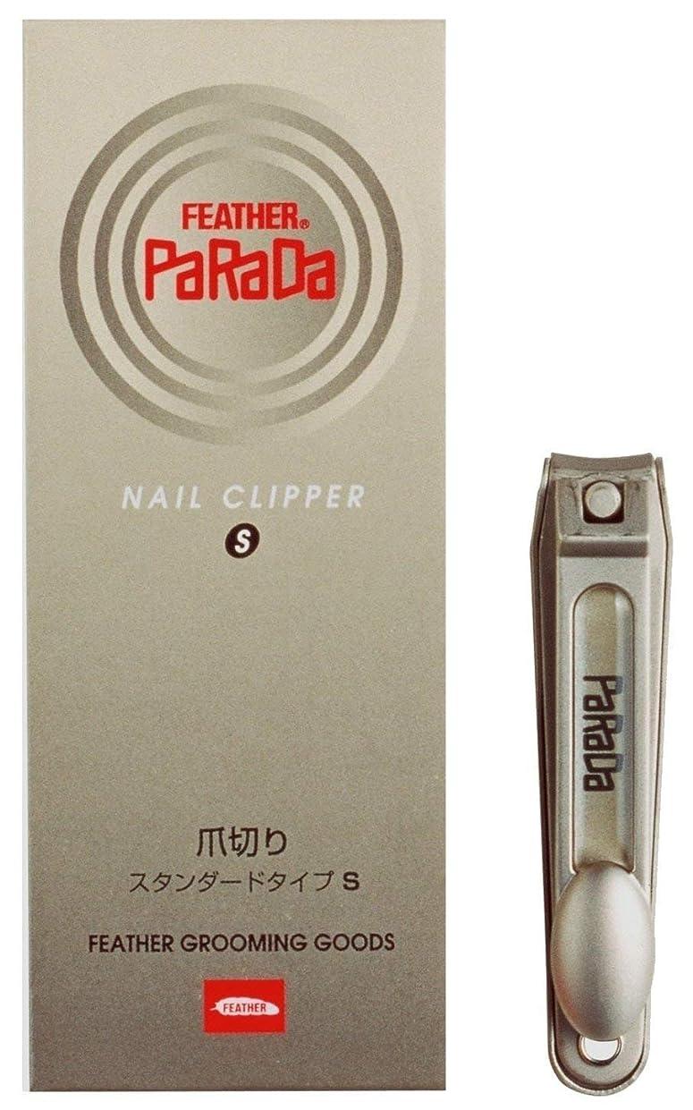 認める持続する対象PARADA爪切り ( S )