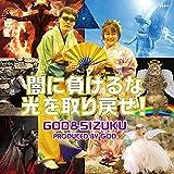 PEACE OF WINNER / GOD&SIZUKU