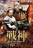 戦神/ゴッド・オブ・ウォー[DVD]