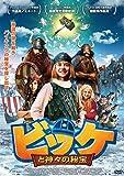 ビッケと神々の秘宝[DVD]
