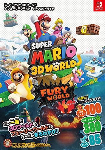 スーパーマリオ 3Dワールド+フューリーワールド パーフェクトガイド
