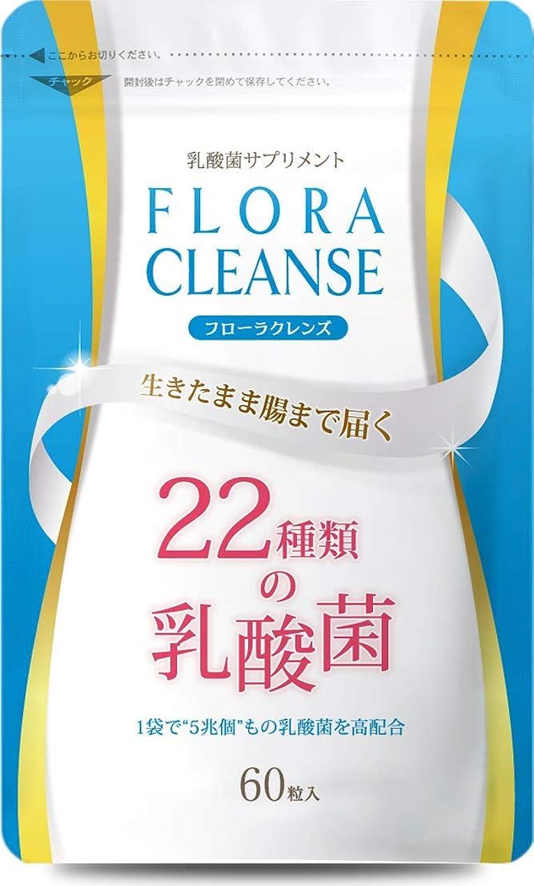 ミニチュア脱走巻き戻すFLORA CLEANSE 乳酸菌 サプリ ビフィズス菌 24種類の乳酸菌 1袋で5兆個 60粒 30日分