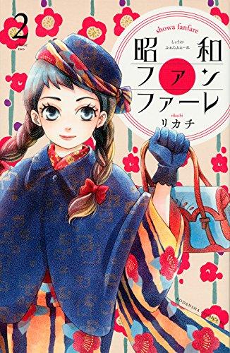 昭和ファンファーレ(2) (BE LOVE KC) - リカチ