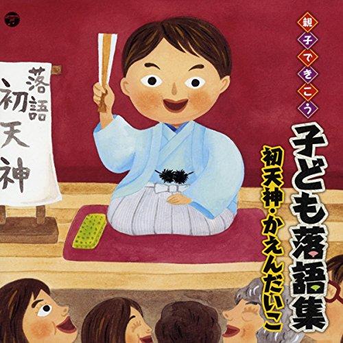 『親子できこう 子ども落語集 初天神・かえんだいこ 初天神(2010年11月28日 らくごカフェ)』のカバーアート