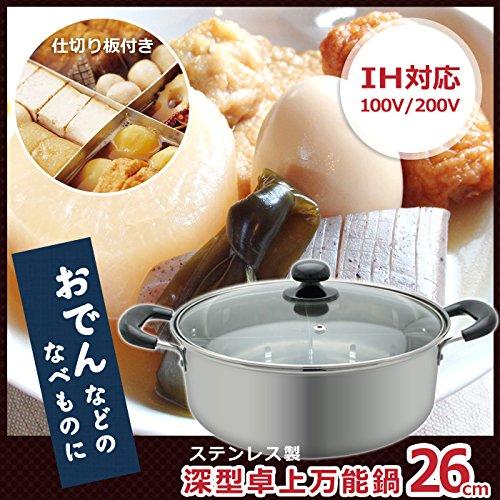 『深型卓上万能鍋26cm(HRN-5150)』