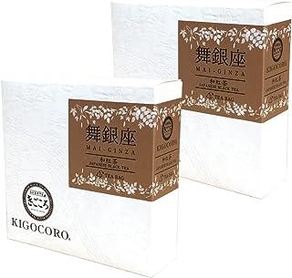 きごころ 和紅茶 舞銀座 ティーバッグ 2.5g×5個 2個セット
