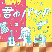 KIMI NO BAND by Koresawa (2015-04-29)