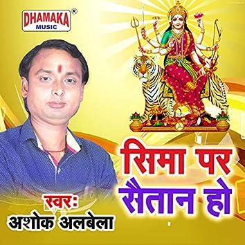 Sima Par Saitan Ho