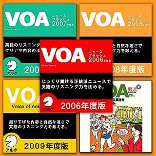 VOAニュースフラッシュ 5本セット (2005年-2009年)                   著者:                                                                                                                                 アルク                           再生時間: 5 時間  54 分     レビューはまだありません。     総合評価 0.0