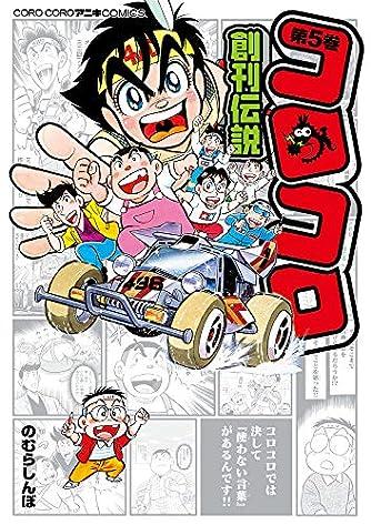 コロコロ創刊伝説 (5) (てんとう虫コミックススペシャル)