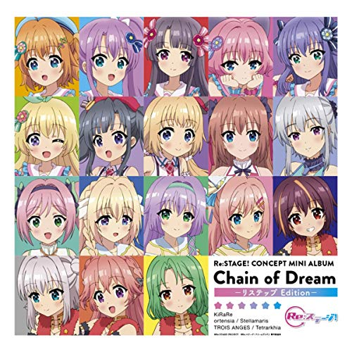 Chain of Dream (リステップ Edition)