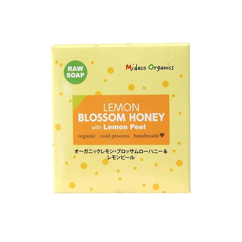 マラウイ美容師うめきオーガニックレモンブロッサムローハニー&レモンピール