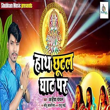 Haath Chutal Ghat Par (Chhath Geet)