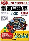 トコトンやさしい電気自動車の本(第2版) (今日からモノ知りシリーズ)