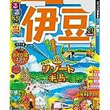 るるぶ伊豆'21 (るるぶ情報版(国内))