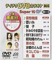 テイチクDVDカラオケ スーパー10W(498)