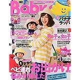 Baby-mo(ベビモ) 2015年 4 月号
