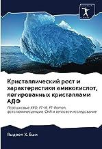 Кристаллический рост и характеристики аминокислот, легированных кристаллами АДФ: Порошковые XRD, FT-IR, FT-Raman, фотолюми...