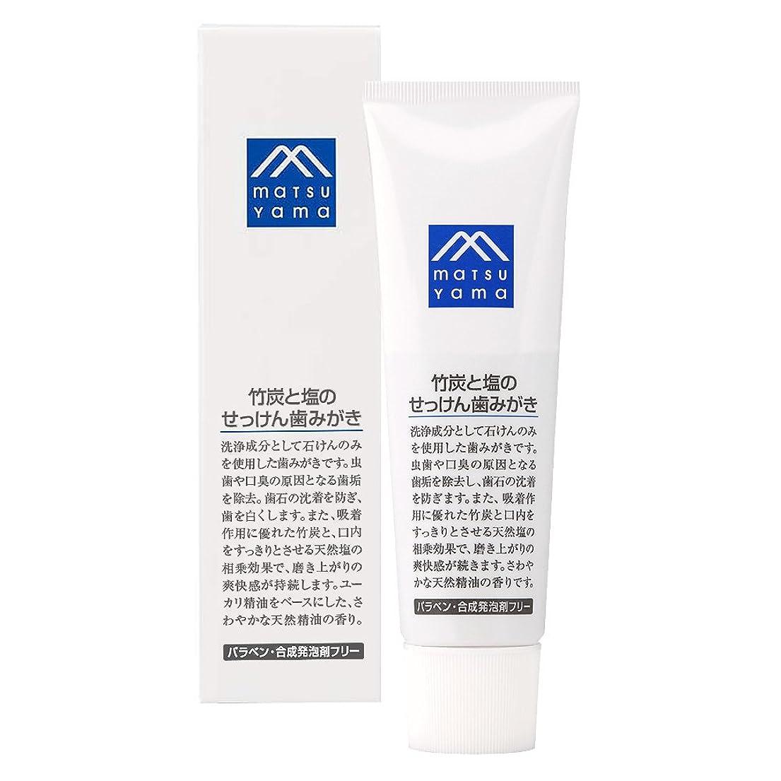 発表するファームフレームワークM-mark 竹炭と塩のせっけん歯みがき