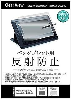 メディアカバーマーケット ワコム Cintiq 24HD touch DTH-2400/K0 [24.1インチワイド(1920x1200)]機種用 【ぴったりサイズ ペンタブレット用 保護フィルム 反射防止】