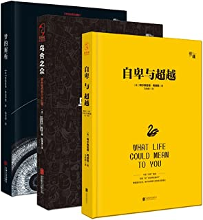 """心理学大师经典收藏:乌合之众+梦的解析+自卑与超越(套装共3册) (""""慢读""""系列)"""