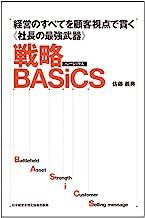 経営のすべてを顧客視点で貫く《社長の最強武器》 戦略BASiCS