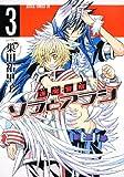 逢魔警察 ソラとアラシ 第3巻 (あすかコミックスDX)