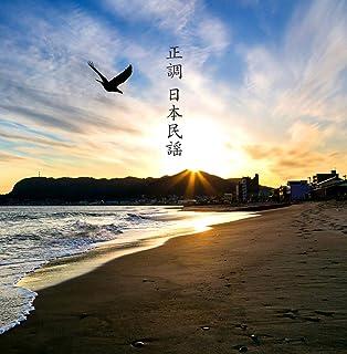 決定盤 正調 日本民謡 ベスト