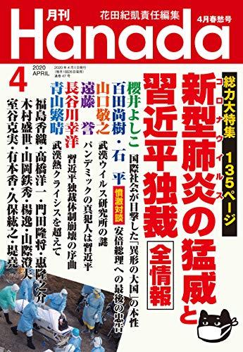 月刊Hanada2020年4月号 [雑誌]