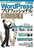 WordPressプロフェッショナル養成読本 [Webサイト運用の現場で役立つ知識が満載! ] (Software Design plus)