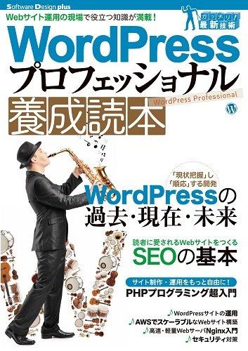 WordPressプロフェッショナル養成読本 Webサイト運用の現場で役立つ知識が満載!  (Software Design plus)